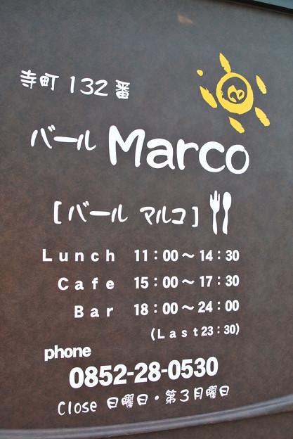 寺町132番バールmarco 2015.03 (7)
