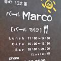 Photos: 寺町132番バールmarco 2015.03 (7)