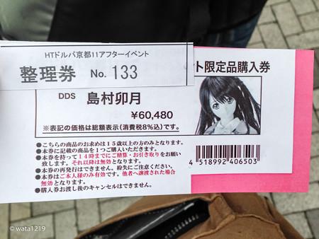 HT京都ドルパ11アフター整理券