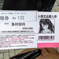 Photos: HT京都ドルパ11アフター整理券