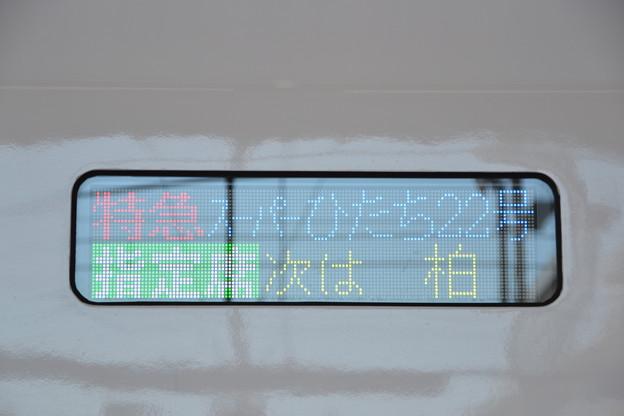 スーパーひたち最終日 (E657系 水カツK41編成) [常磐線 土浦駅]