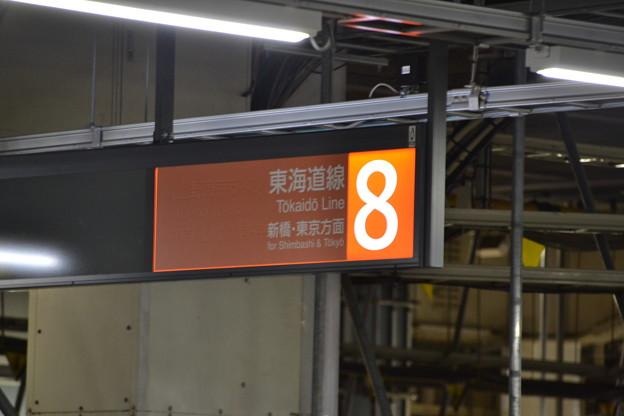 8番線駅名標 [東海道線 品川駅]