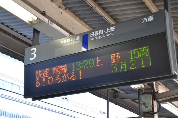 3番線発車標 [常磐線 松戸駅]