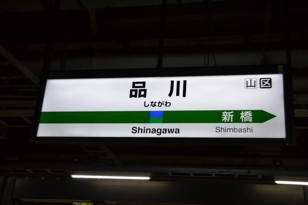 10番線駅名標 [東海道線 品川駅]