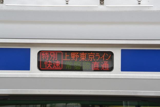 行先表示器 (E531系) [東海道線 品川駅]