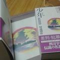 写真: 22年前の装画が復活(汗)した『怪獣使いと少年』見本到着。ぶ厚!何枚増補したんすか!?