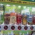 写真: 電子マネー専用自販機だと124円だそうです。へえ。