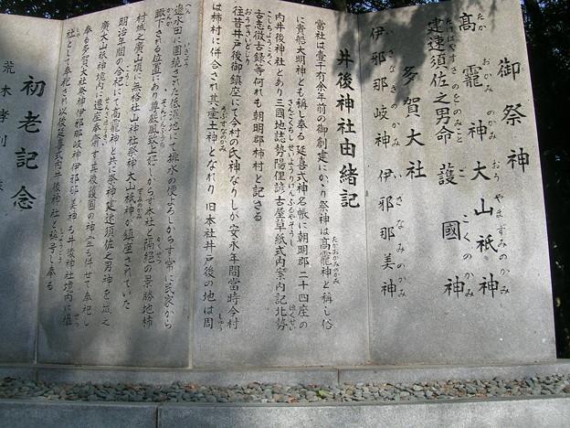 井後神社3 由緒書