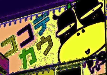 新宿西口バス停にて-02