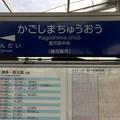 Photos: S-K12.鹿児島中央(かごしまちゅうおう)
