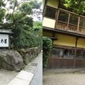 写真: 城之崎温泉三木屋
