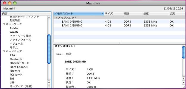 Mac mini 8GB_02