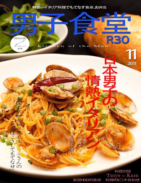 Photos: 男子食堂 11月号「イタリアン特集」