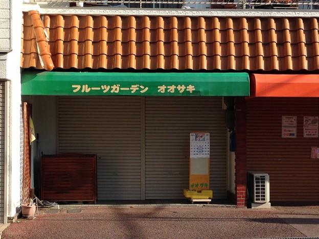 Photos: 20150514 フルーツガーデン オオサキ