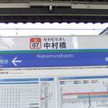 #SI07 中村橋駅 駅名標【下り】