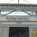 Photos: #TS02 とうきょうスカイツリー駅 駅名標【上り】