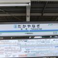 Photos: #TD28 高柳駅 駅名標【下り】