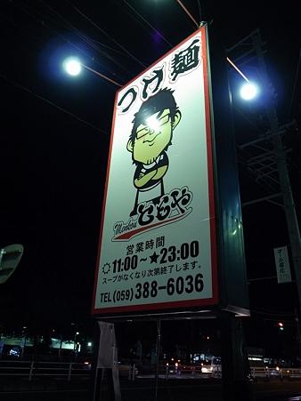 鈴鹿市寺家町:「Menkou ともや/葱と豚バラの醤油つけそば」
