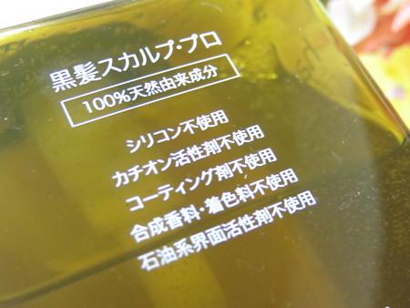 株式会社nijito haru 黒髪スカルプ・プロ (5)