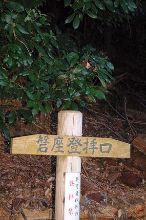 2012年01月08日_DSC_0326磐座(いわくら)