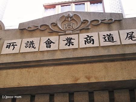 尾道商業会議所2015年04月11日_P4110155