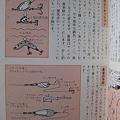 Photos: 図解ルアー釣り入門 (3)