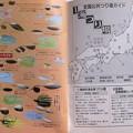 写真: 1990 Fishing Note (7)