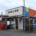Photos: 岳南鉄道 岳南富士岡駅