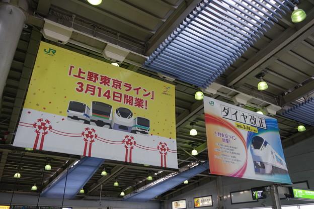 Photos: 品川駅コンコースの垂れ幕