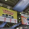 品川駅コンコースの垂れ幕