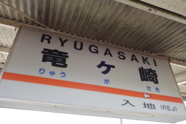 Photos: 関鉄竜ヶ崎線 竜ヶ崎駅 駅名標