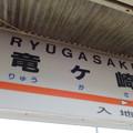 関鉄竜ヶ崎線 竜ヶ崎駅 駅名標