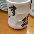写真: 築地なぅ。ぉ寿司…ぅまぃ!!!