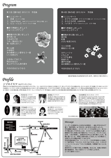 Jソロイスツのうたごえ倶楽部 2015 夏の会 ( 第3回 )          歌集片手に楽しく歌えるミニコンサート付の 『 歌声 』