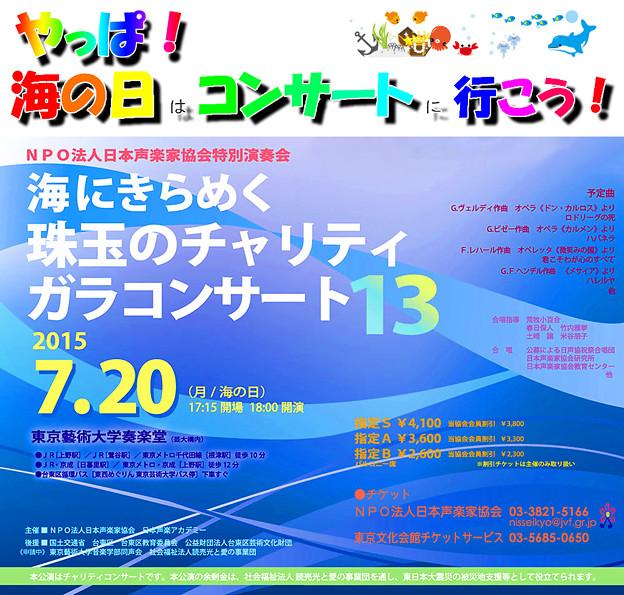 海の日コンサート 2015 やっぱ! 海の日はコンサートに行こう!        第13回 海の日チャリティコンサート 海の日コンサート in 奏楽堂