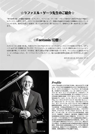 ラファエル・ゲーラ ピアノ・リサイタル 2015 in 練馬文化センター