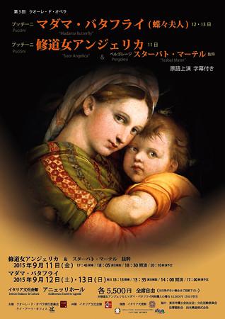 第3回 クオーレドオペラ 2015 in イタリア文化会館 『 蝶々夫人 』 『 修道女アンジェリカ 』 『 スターバト・マーテル 』