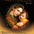 Photos: 第3回 クオーレドオペラ 2015 in イタリア文化会館     『 蝶々夫人 』『 修道女アンジェリカ 』『 スターバト・マーテル 』