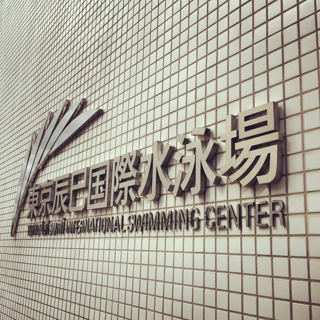 150421 東京辰巳国際水泳場