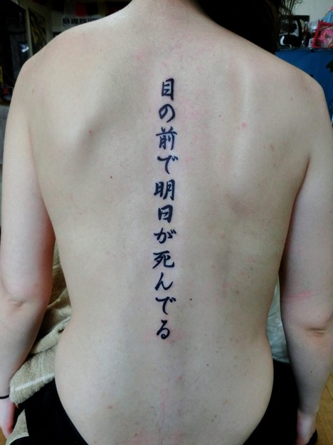 Photos: WITHOUT A TRACEガゼット歌詞tattoo