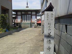 写真: 第67番善性寺