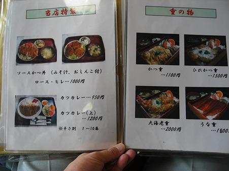 とんかつ処 銭形 新井店 メニュー3