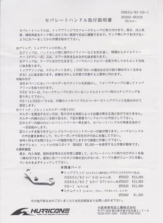 HURRICANE セパレートハンドル スチール NS-1用 取付説明書