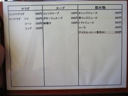 インデアンカレー 魚津店 メニュー2