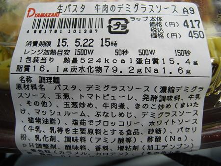 デイリーヤマザキ 生パスタ 牛肉のデミグラスソース 原料等