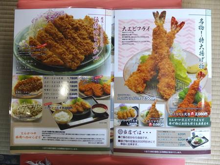 銭形 寺島店 メニュー2
