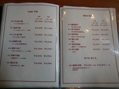 海鮮酒家 鳳苑 メニュー7