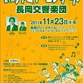 写真: 長岡交響楽団第1回ファミリーコンサートのチラシ