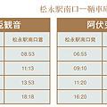 写真: 阿伏兎観音へ/沼南線時刻表