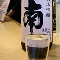 Photos: 【日本酒:高知】 南 純米吟醸 出羽燦々 生酒